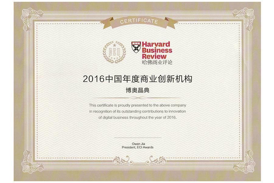 2016中国年度商业创新机构