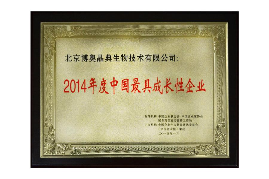 2014年度中国最具成长性企业