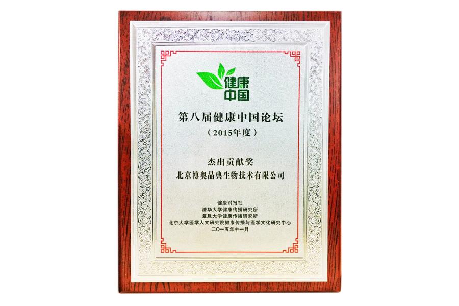 第八届健康中国论坛杰出贡献奖
