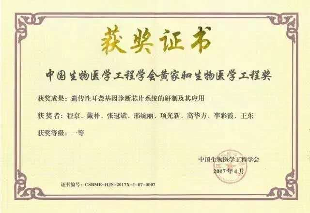 中国生物医学工程学会黄家驷生物医学工程奖