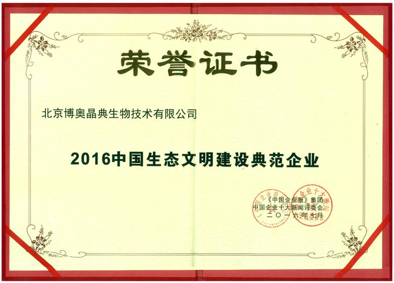2016中国生态文明建设典范企业