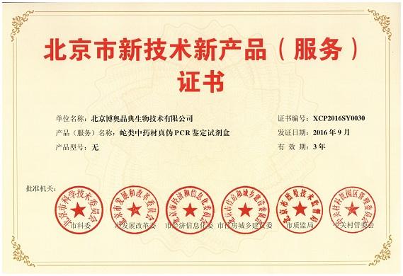北京市新技术新产品(服务)证书