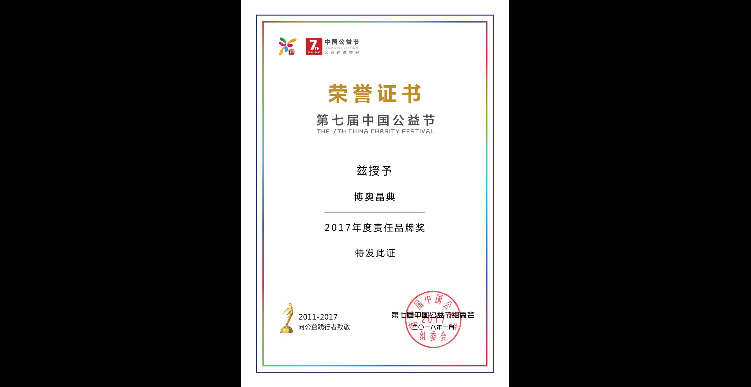 2017年度责任品牌奖
