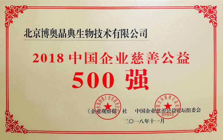 2018中国企业慈善公益500强