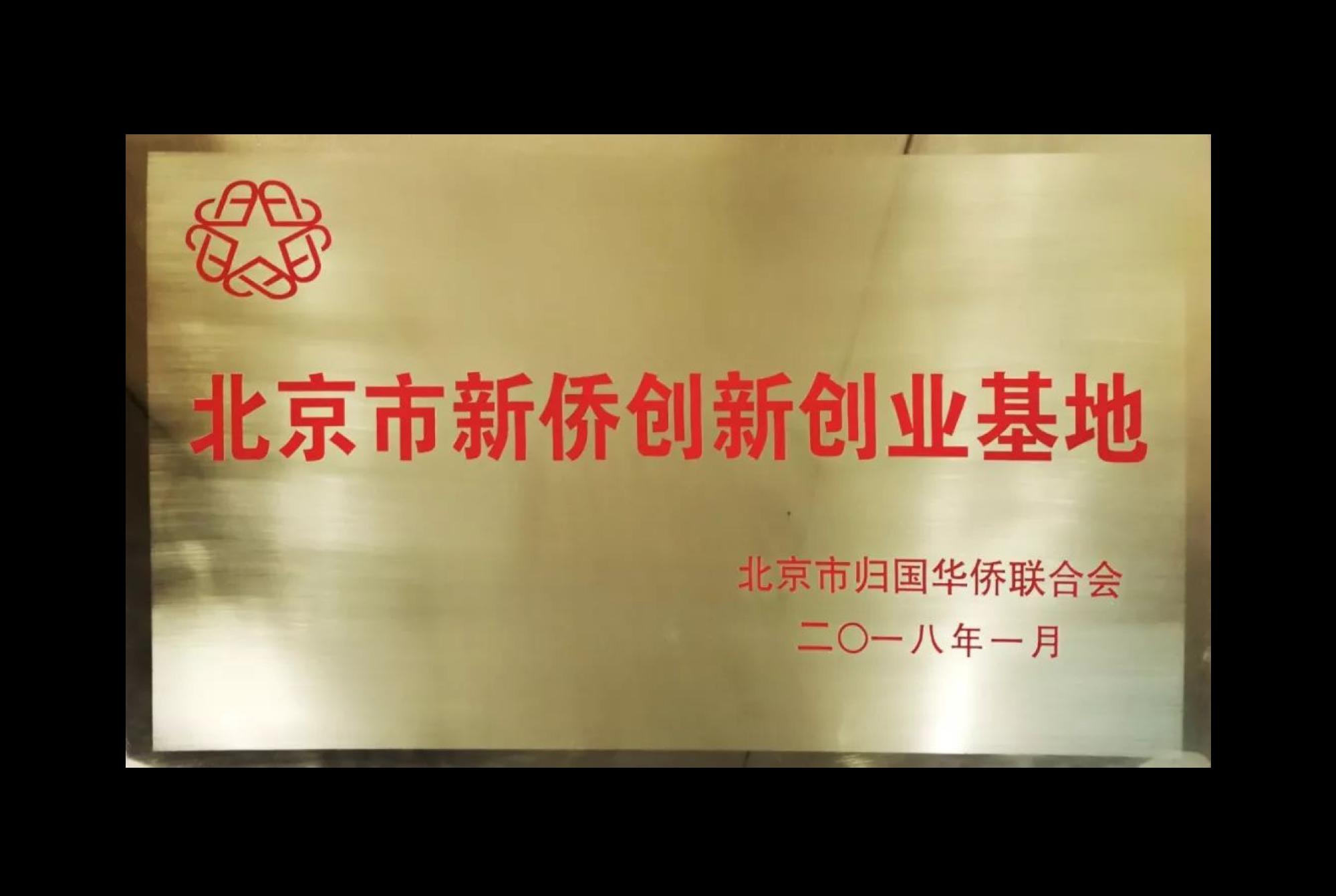 北京市新侨创新创业基地