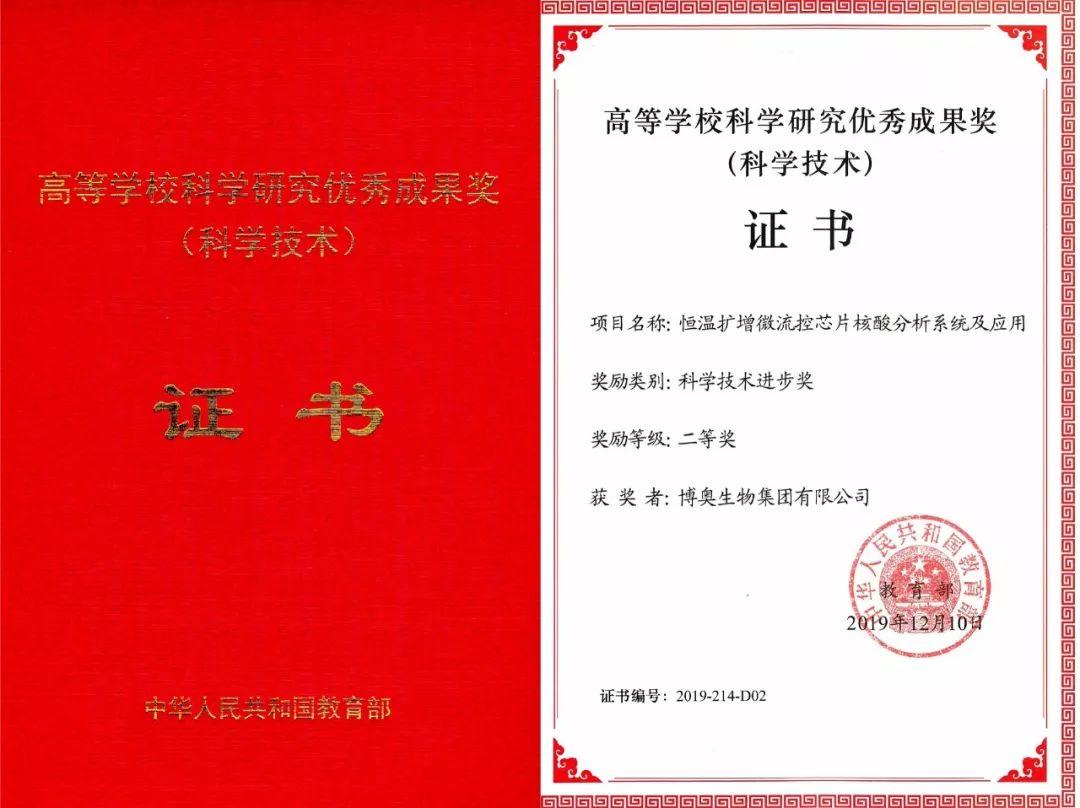 科学技术进步奖二等奖